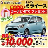 <人気の軽自動車> ミライース、新車、1万円で乗ってみませんか?  ※リース価格でのご契約となります...