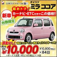 <人気の軽自動車> ミラココア、新車、1万円で乗ってみませんか?  ※リース価格でのご契約となります...