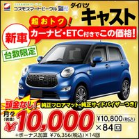<人気の軽自動車> キャスト、新車、1万円で乗ってみませんか?  ※リース価格でのご契約となります。...