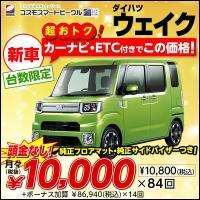 <人気の軽自動車> ウェイク、新車、1万円で乗ってみませんか?  ※リース価格でのご契約となります。...