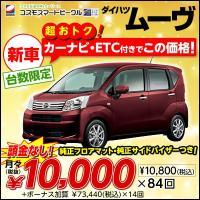 <人気の軽自動車> ムーヴ、新車、1万円で乗ってみませんか?  ※リース価格でのご契約となります。(...