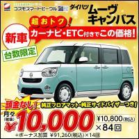 <人気の軽自動車> ムーヴキャンバス、新車、1万円で乗ってみませんか?  ※リース価格でのご契約とな...