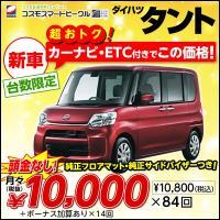 <人気の軽自動車> タント、新車、1万円で乗ってみませんか?  ※リース価格でのご契約となります。(...