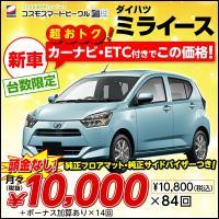 話題の軽自動車、ダイハツ 新型ミライース。ピッカピカの新車です。 頭金なし、月々定額1万円で乗ってみ...