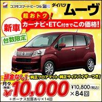 人気の軽自動車、ダイハツ ムーヴ。ピッカピカの新車です。 頭金なし、月々定額1万円で乗ってみませんか...