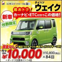 人気の軽自動車、ダイハツ ウェイク。ピッカピカの新車です。 頭金なし、月々定額1万円で乗ってみません...