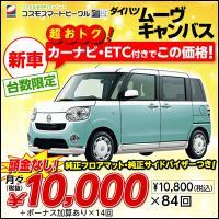 人気の軽自動車、ダイハツ ムーヴキャンバス。ピッカピカの新車です。 頭金なし、月々定額1万円(ボーナ...