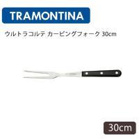 ギフト対応TRAMONTINAトラモンティーナウルトラコルテカトラリー