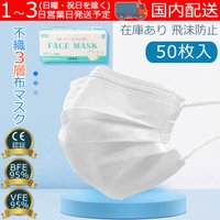 約7-10日 発送 50枚入 中国製 マスク 新型肺炎 コロナウイルス対策用 感染症風邪対策 飛沫防止 PM2.5 花粉症対策 UVカット 抗菌大人用 使い捨て kz-al50b