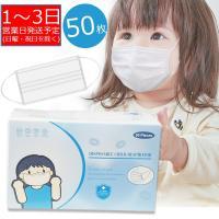 約7-10日発送 50枚 小顔女性 子供用マスク 不織布マスク 3層構造 フェイスマスク PM2.5 花粉症対策 新型コロナウィルスウイルス 防塵ウィルス 飛沫感染 使い捨て