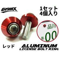 【COTRAX】 ナンバーボルト ナンバープレート ボルト ワッシャー +ステンレス M6 ネジ アルミ製 アルマイト 車 バイク 汎用 4個セット サークル(レッド)