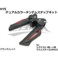 【HYS】ダブルアルマイトタンデムステップ シグナスX 3型/4型/5型 マジェスティS ブラック/レッド ブラケット付 かっこいい 簡単取付 カスタム ドレスアップ