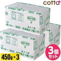 バターが3個セットで更にお得に!《冷凍冷蔵》北海道よつ葉バター 食塩不使用 450g