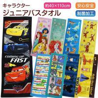 Disney ディズニー キャラクター スポーツタオル ジュニアバスタオル 40×110cm