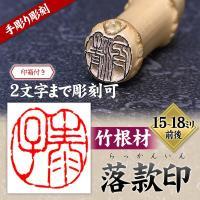 落款印 京竹印材 2文字落款印・竹根印 彫刻文字は1〜2文字です 大きさは約1.5cmから1.8cm...