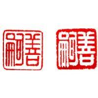 落款印石材12ミリ角2本セット 今、大人気の絵手紙などに最適です。朱印・白印と使い分けて押印してあな...