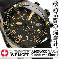 WENGER ウェンガー メンズ腕時計 77003 WENGERはウェンガーウォッチは、スイスはもち...