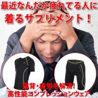 最近なんだか疲れてる人に、着るサプリメント!  独自のカッティング技術を用いて姿勢を正しく矯正してく...