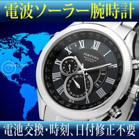 格安!ビジネスに映える電波ソーラー腕時計!! 時刻修正、電池の交換が不要の電波時計! 日本だけでなく...