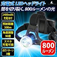 最強のLEDヘッドライト!!高性能アメリカ製チップ Cree社製チップ搭載! 800ルーメンの超輝度...