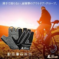 サイクルグローブ 手袋 サイクリンググローブ ハーフフィンガー 自転車用 バイク用 スマホ対応 クロスバイク ロードバイク ツーリング 指ぬき