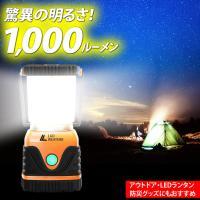 驚異の明るさ1,000ルーメン!アウトドア・LEDランタン 防滴 防塵 電池式 乾電池式 LEDライト/防災グッズ/キャンプ用品 アウトドア