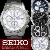 セイコー SEIKO クロノグラフ 腕時計 メンズ 人気 ブランド セイコー腕時計 時計 クロノグラ...
