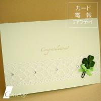 お祝い電報に、コースター付きカードでメッセージを。  レースをあしらった優しい風合いのカードを開くと...