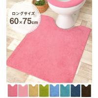 トイレマット ロング おしゃれ 約60×75cm 単品トイレ マット 足元マット ゆるりら カラーパレット