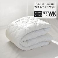 ベッドパッド ワイドキング 洗える 敷きパッド キングサイズ ベッドパット 送料無料