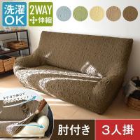 [ 2WAY伸縮 ] ソファーカバー 3人掛け肘付きタイプ  特殊な織り方で作られたタテヨコに伸縮す...