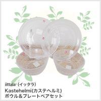 【サイズ】BOX:約23cm×11.5cm×H5.8cm ボウル:(約φ11×H5cm) プレート(...