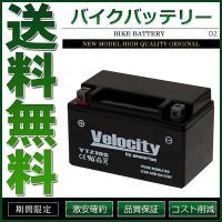 【メーカー対応品番・型番・適合表】 GS YUASA → YTZ10S 旧日本電池(GS) → - ...