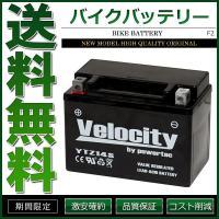 【メーカー対応品番・型番・適合表】 GS YUASA → YTZ14S 旧日本電池(GS) → - ...