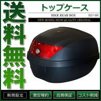 リアボックス トップケース リヤボックス テイルボックス リアケース  ■特徴 ・各種メーカー、各種...