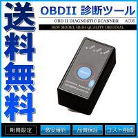 ELM327 OBD OBDII Bluetooth 車両診断ツール スイッチ付 超小型モデル An...