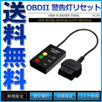 OBD OBDII OBD2 BMW 警告灯 リセットツール 消去ツール  【特徴】 メーターに表示...