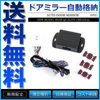 ドアミラー自動格納ユニット キーレス連動 ドアミラー自動格納キット ドアロック連動 サイドミラー 電...