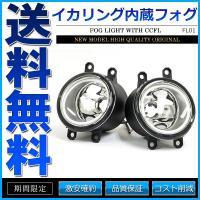 純正交換型 CCFLイカリング内蔵 フォグランプ  対応バルブ:H11 カラー:ホワイト または ブ...
