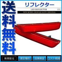 スモール連動&ブレーキ連動タイプ 専用車種別 LEDリフレクターランプ リアバンパー ブレーキランプ...