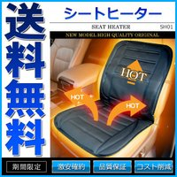 シートヒーター シートカバー 後付 ホットカーシート 暖かい暖房器具  全長サイズ:幅47cm 高さ...