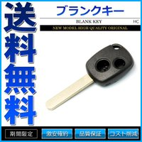 HONDA ホンダ ブランクキー スペアキー 表面2ボタンタイプ  【仕様】 ブレード:ホンダ用Aタ...