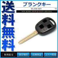 TOYOTA トヨタ ブランクキー スペアキー 表面3ボタンタイプ  【仕様】 ブレード:TOY43...