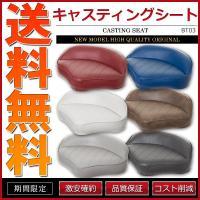 キャスティングシート バス釣り ボートシート ボート用シート 椅子 チェア  【仕様】 大きさ:幅3...