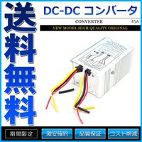 DC24V→DC12V変換コンバーター 大型車両の電源DC24Vを普通乗用車仕様のDC12Vに変換す...