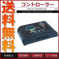 ソーラーチャージコントローラー 30A  12V環境360W(24V環境720W)までのチャージコン...