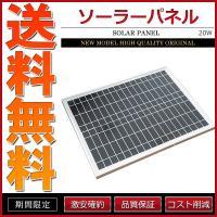 単結晶のセル採用の太陽光発電モジュールソーラーパネル。 多結晶のソーラーパネルに比べ変換効率が高く、...