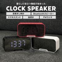 スピーカー ワイヤレススピーカー Bluetooth マイク搭載 ブルートゥース Bluetooth5.0 アラーム 目覚まし時計 重低音 FMラジオ対応 スマホスタンド 温度計