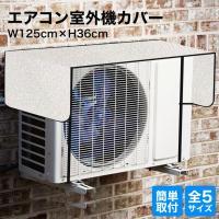 室外機カバー 125cmx36cm 1枚 エアコン室外機保護フード エアコンカバー 遮熱 日よけ 省エネ 節電 フォーラル エコ 効果 保護カバー 太陽熱カット カットエコ