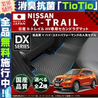 日産 T32 エクストレイル ハイブリッド車専用セカンドラグマット DXマット X-TRAIL